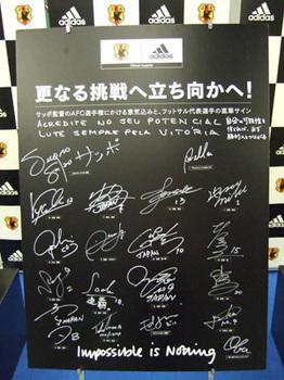 監督・選手のサイン
