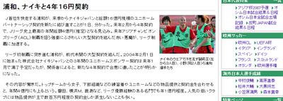 浦和、ナイキと4年16円契約
